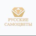 Ювелирные украшения ювелирного бренда Русские самоцветы